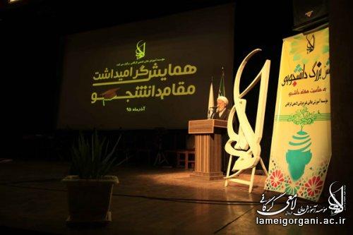 همایش گرامیداشت مقام دانشجو روز سه شنبه 30 آذر 95